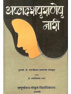 अष्टादशपुराणेषु नारी: Women in The Eighteen Puranas