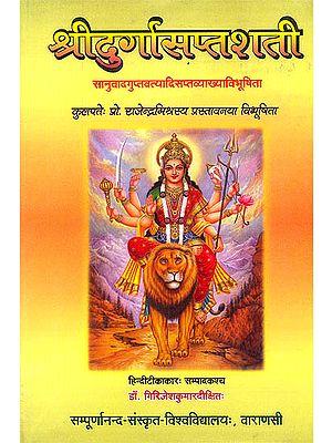 श्रीदुर्गासप्तशती: Shri Durga Saptasati with Seven Commentaries