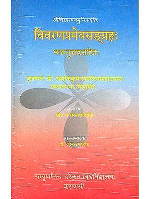 विवरणप्रमेयसंग्रह (संस्कृत एवम् हिन्दी अनुवाद) - Vivarana Prameya Sangraha of Vidyaranya Muni