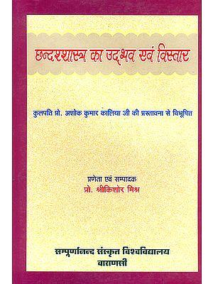 छन्दश्शास्त्र का उद्भव एवम् विस्तार: The Origin and Development of Chhanda Sastra