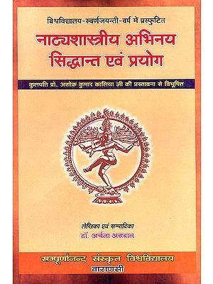 नाट्यशास्त्रीय अभिनय सिध्दान्त एवम् प्रयोग: Acting According to the Natya Sastra - Principles and Practice
