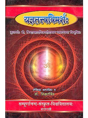 यज्ञतत्त्व विमर्श: The Essence of Vedic Yajnas