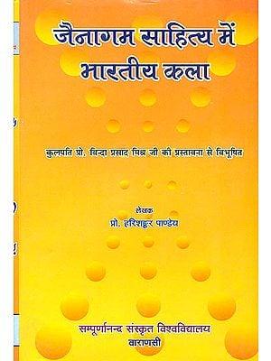 जैनागम साहित्य में भारतीय कला: Indian Art in Jain Agama Literature