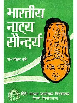 भारतीय नाट्य सौन्दर्य: Aesthetics of India