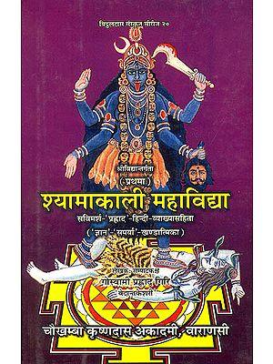 श्यामाकाली महाविद्द्या (संस्कृत एवम् हिन्दी अनुवाद) - Mahavidya Kali