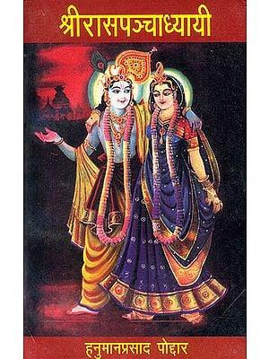 श्रीरासपन्चाध्यायी: Shri Rasa Pancha Dhyayi