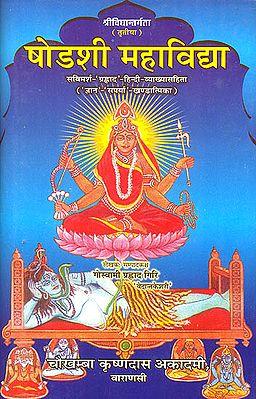 षोडशी महाविद्द्या (संस्कृत एवम् हिन्दी अनुवाद) - Sodasi Mahavidya on Srividya (Part- III)