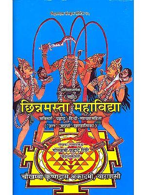 छिन्नमस्ता महाविद्द्या- Chinnamasta Mahavidya