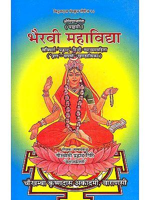 भैरवी महाविद्द्या (संस्कृत एवम् हिन्दी अनुवाद) - Bhairavi Mahavidya