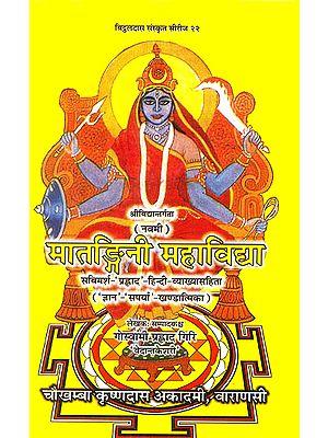 मातन्गिनी महाविद्द्या (संस्कृत एवम् हिन्दी अनुवाद) - Matangini Mahavidya on Srividya (Part- IX)