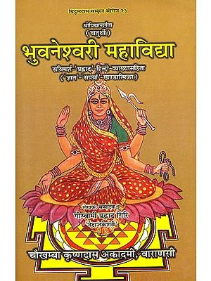 भुवनेश्वरी महाविद्या(संस्कृत एवम् हिन्दी अनुवाद) - Bhuvanesvari Mahavidya on Srividya (Part- IV)