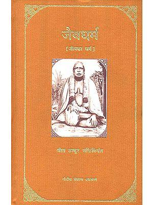 जैव धर्म (जीव का धर्म) - Jaiva Dharma (Religion of Organism)