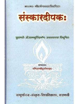 संस्कारदीपक: Samskara Deepaka