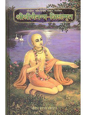 श्रीश्रीचैतन्य शिक्षामृत: Shri Shri Chaitanya Shikshamrita