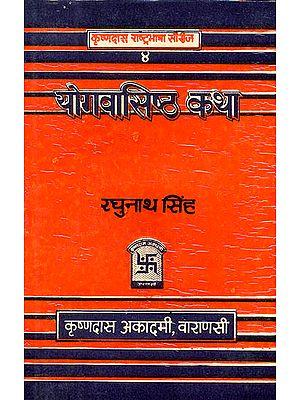 योगवासिष्ठ कथा: Yoga Vasishtha Katha