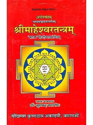 श्रीमाहेश्वरतन्त्रम् (संस्कृत एवम् हिन्दी अनुवाद) - Shri Maheshwara Tantram