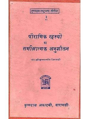 पौराणिक रहस्यों का समीक्षात्मक अनुशीलन: An Analytic Study of Puranic Secrets
