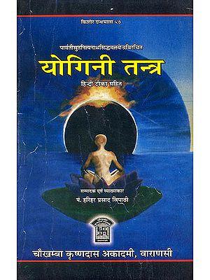 योगिनी तन्त्र (संस्कृत एवम् हिन्दी अनुवाद) - Yogini Tantra with Hindi Commentary