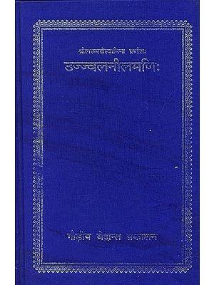 उज्ज्वलनीलमणि (संस्कृत एवम् हिन्दी अनुवाद) - Ujjvala Nilamani