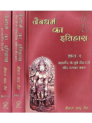 जैनधर्म का इतिहास: History of Jainism (Set of 3 Volumes)