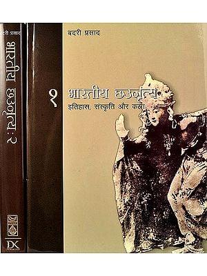 भारतीय छउनृत्य (इतिहास, संस्कृति और कला) - Indian Chhau Dance (Set of 2 Volumes)
