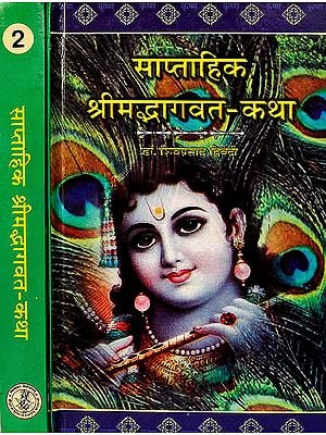 साप्ताहिक श्रीमदभागवत कथा: Shrimad Bhagavat Katha (Set of 2 Volumes)