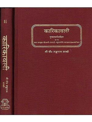 कारिकावली मुक्तावली संहिता: Karikavali and Muktavali Samhita (Set of 2 Volumes)