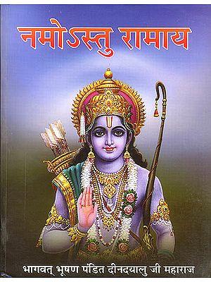 नम: अस्तु रामाय - Discourses on The Ramacharitmanas