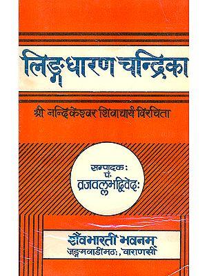 लिंगधारणचन्द्रिका (संस्कृत एवम् हिन्दी अनुवाद) - Linga Dharana Chandrika (An Old and Rare Book)