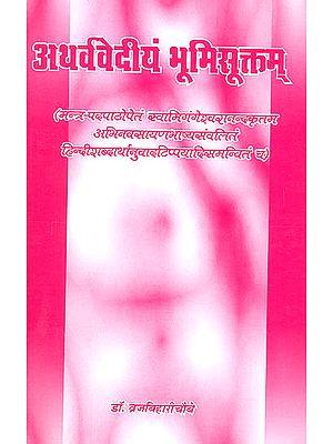 अथर्ववेदियं भूमिसूक्तम् (संस्कृत एवम् हिन्दी अनुवाद) - Bhumi Sukta from the Atharvaveda with Detailed Commentary and Explanation
