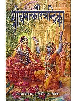 श्री श्रीचमत्कारचन्द्रिका (संस्कृत एवम् हिन्दी अनुवाद) - Shri Shri Chamatkar Chandrika