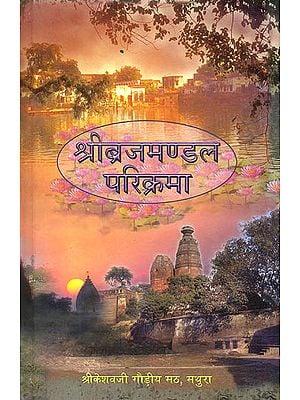 श्री ब्रजमण्डल परिक्रमा: Vraja Mandala Parikarama - Profusely Illustrated in Color