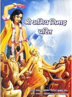 श्री अमिय निमाइ चरित: Shri Amiya Nimai Charit - A Big Book