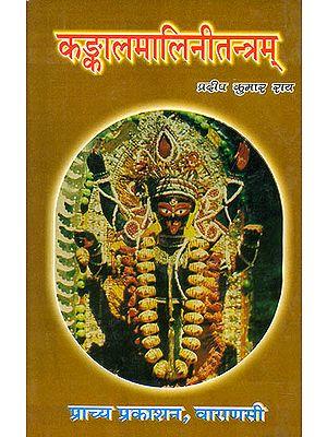 कंकालमालिनीतन्त्रम् (संस्कृत एवम् हिन्दी अनुवाद) - Kankal Malini Tantra