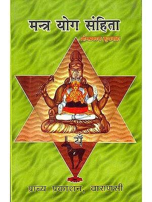 मन्त्र योग संहिता: Mantra Yoga Samhita