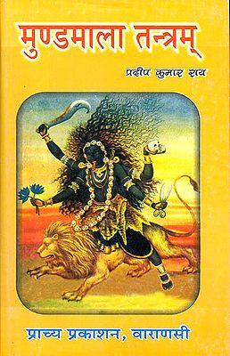 मुण्डमालातन्त्रम्: Mundamala Tantra