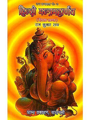 हिन्दी मन्त्रमहार्णव - देवता खंड (संस्कृत एवम् हिन्दी अनुवाद): Hindi Mantra Maharnava- Devata Khand