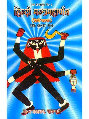 हिन्दी मन्त्रमहार्णव- देवी खंड (संस्कृत एवम् हिन्दी अनुवाद) : Hindi Mantra Maharnava - Devi Khand