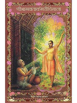 श्रीभागवतार्कमरीचिमाला (संस्कृत एवम् हिन्दी अनुवाद) - Shri Bhagavata Arka Marichi Mala
