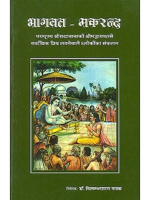 भागवत मकरन्द: Radha Baba's Favorite Verses from the Shrimad Bhagavatam