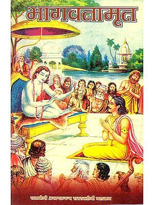भागवतामृत: Bhagavata Amrit- Discourses on The Shrimad Bhagavatam