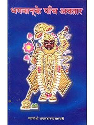 भगवान् के पाँच अवतार: Five Avatars of God