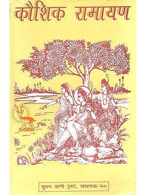 कौशिक रामायण: Kaushika Ramayana in Kannada (Different Ramayanas of India)