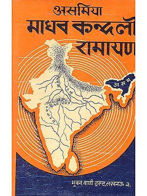 असमिया माधव कन्दली रामायण: Madhava Assamese Kandali Ramayana (Different Ramayanas of India)