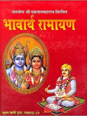भावार्थ रामायण: Bhavartha Ramayana of Ekanath (Different Ramayanas of India)
