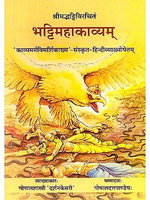 भट्टिमहाकाव्यम् (संस्कृत एवम् हिन्दी अनुवाद) - Bhattikavyam of Sri Bhatti (Cantos XIV-XXII)