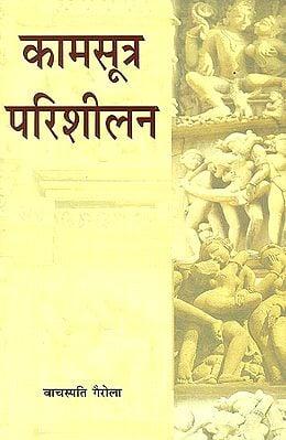 कामसूत्र परिशीलन: A Study of the Kama Sutra