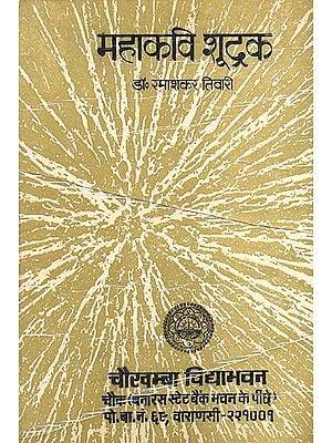 महाकवि शूद्रक: Mahakavi Sudraka