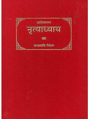 नृत्याध्याय: Nrtyadhyaya of Ashokamalla (A Important Treatise of Bharatiya Natyashastra)