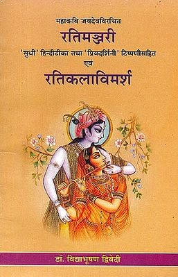 रतिमंजरी एवम् रतिकलाविमर्श: Rati Manjari and Rati Kala Vimarsha